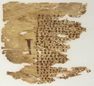 Пергамент - 2 век до нашей веры