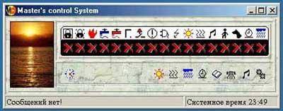 Описание: Программа управления Умным домом на компьютере