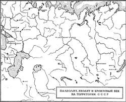 Палеолит, неолит и бронзовый век на территории СССР