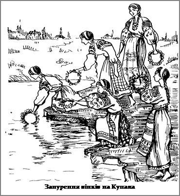 Подпись: Занурення вінків на Купала