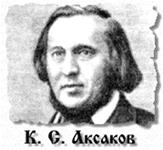 Аксаков К.С.