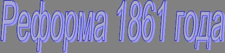 Реформа 1861 года