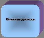 Скругленный прямоугольник: Векселедатель