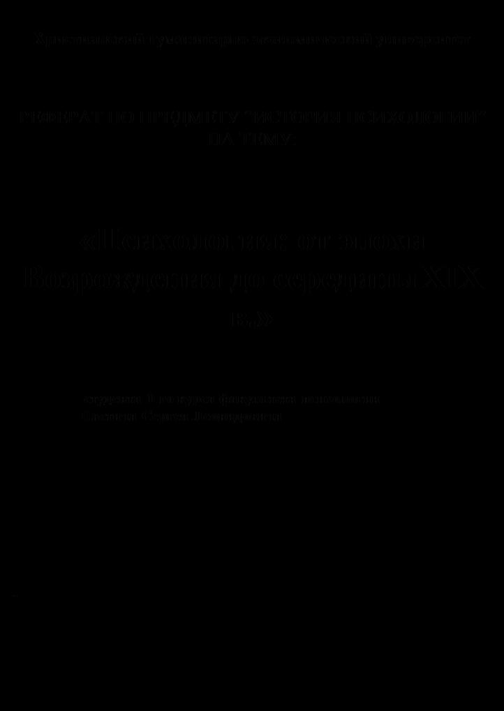 """Подпись: Христианский гуманитарно-экономический университетРЕФЕРАТ ПО ПРЕДМЕТУ """"ИСТОРИЯ ПСИХОЛОГИИ""""НА ТЕМУ:«Психология: от эпохи Воз-рождения до середины XIX в.» студента 1-го курса факультета психологии Настича Сергея Леонидовича. Одесса, 1999 г. г. Одесса, 1999г. Воронеж, 1998"""