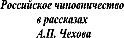 Российское чиновничество в рассказах А.П. Чехова