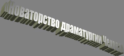 «Новаторство драматургии Чехова»