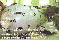 Первая атомная (плутониевая) бомба мощностью 20 Кт РДС-1, взорванная 29 августа 1949 г.