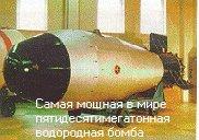 Самая мощная в мире пятидесятимегатонная водородная бомба