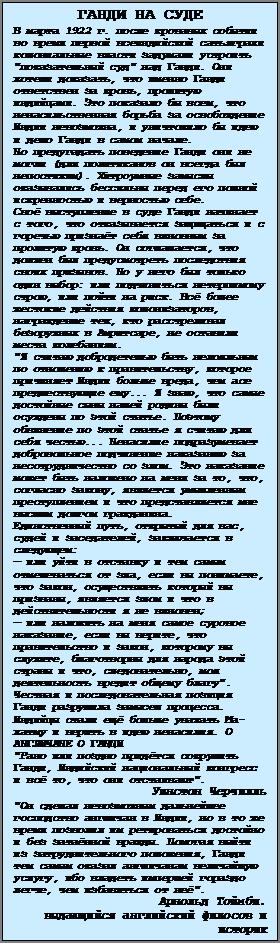 Подпись: ГАНДИ НА СУДЕВ марта 1922 г. после кровавых собы-тии во время первой всеиндийской сатьяграхи колониальные власти заду-мали устроить