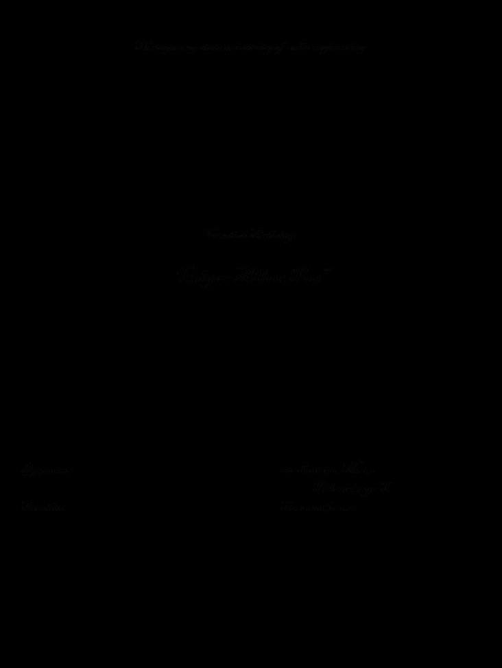 "Подпись: The taganrog state university of radio engineering Creative Activity:""Edgar Allan Poe""Reporter: student gr. M-51 Palanskaya T.Teacher: Tarasenko o.s.Taganrog2002"