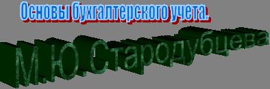 Основы бухгалтерского учета.,М.Ю.Стародубцева