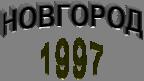 НОВГОРОД,1997