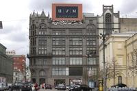 Центральный универсальный магазин - Мюр и Мерилиз (ЦУМ)