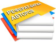 студенческий фриланс сервис, заказ курсовой, заказ реферата, заказ диплома, решение задач